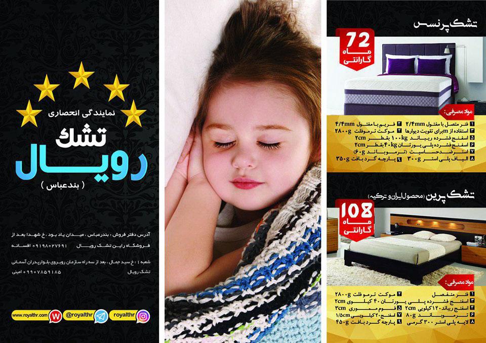 catalog1 - کاتالوگ محصولات تشک رویال